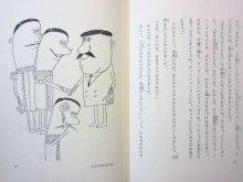 他の写真3: ウィリアム・ペン・デュボア/柳原良平「三人のおまわりさん」1979年