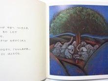 他の写真3: 宮澤賢治/司修「おつべるとぞう」1978年