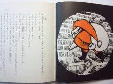 他の写真1: 古田足日/田畑精一「まちがいカレンダー」1974年
