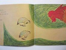 他の写真2: 【 こどものとも 】小野かおる「われたたまご」1983年