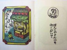 他の写真2: 【こどものとも】井上洋介「ふりむけばねこ」1984年 ※福音館版