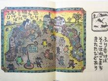 他の写真3: 【こどものとも】井上洋介「ふりむけばねこ」1984年 ※福音館版