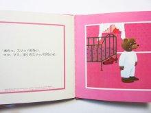他の写真3: ダニエル・ブール「こぐまのブルン あまえんぼ」1982年