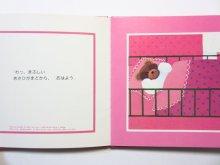 他の写真2: ダニエル・ブール「こぐまのブルン あまえんぼ」1982年
