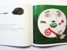 他の写真3: 【チェコの絵本】クヴィエタ・パツォウスカー「ふしぎないきもの」1997年