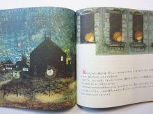他の写真3: 【チェコの絵本】イジー・トゥルンカ「ふしぎな庭」1979年