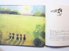 他の写真1: 【チェコの絵本】イジー・トゥルンカ「ふしぎな庭」1979年