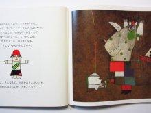 他の写真1: 【チェコの絵本】クヴィエタ・パツォウスカー「ふしぎないきもの」1997年