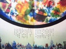他の写真2: 【キンダーブック】与田準一/三好碩也、安藤洋一「おもちゃのくに」1967年