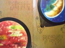 他の写真1: 【キンダーブック】与田準一/三好碩也、安藤洋一「おもちゃのくに」1967年