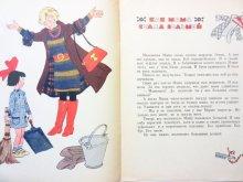 他の写真2: 【ロシアの絵本】オレグ・ワシーリエフ「Первая рыбка」1972年
