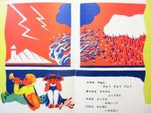 他の写真1: 【ロシアの絵本】マヤコフスキー/キリロフ・ヴェ「いいってどんなこと?わるいってどんなこと?」1981年