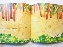 他の写真2: 【新品/新刊】 石津ちひろ/きくちちき「わたしのひみつ」2014年