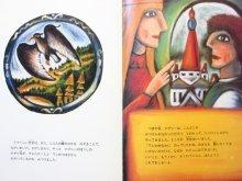 他の写真2: スズキコージ「なんでも見える鏡」1990年