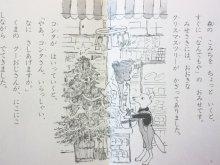 他の写真2: 村山桂子/中谷千代子「コンタのクリスマス」1978年