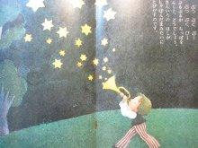 他の写真2: 【キンダーブック】ワシオトシヒコ/杉田豊「ほしがおとしたらっぱ」1976年