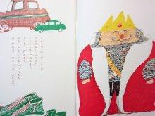 他の写真1: 【こどものくに】高橋良和/赤星亮衛「ふとっちょのおうさま」1971年