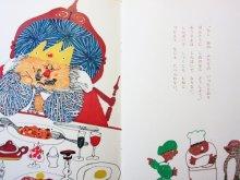 他の写真3: 【こどものくに】高橋良和/赤星亮衛「ふとっちょのおうさま」1971年