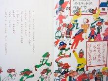 他の写真2: 【こどものくに】高橋良和/赤星亮衛「ふとっちょのおうさま」1971年