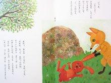 他の写真3: 【こどものくに】あまんきみこ/安井淡「こぎつねコン」1971年