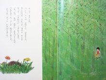 他の写真2: 【こどものくに】あまんきみこ/安井淡「こぎつねコン」1971年