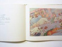 他の写真3: E・ボイド・スミス「ノアのはこ舟のものがたり」1986年