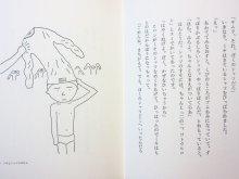 他の写真2: 神沢利子/長新太「空いろのことり」1979年