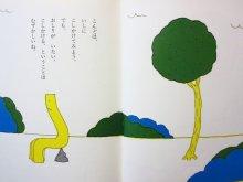 他の写真1: 長新太「ぼくはイスです」1986年