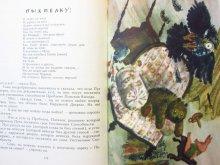 他の写真3: 【ロシアの絵本】A.A.ミルン/カリノーフスキー&ディオドロフ「Винни-Пух и все-все-все」1969年 ※クマのプーさん