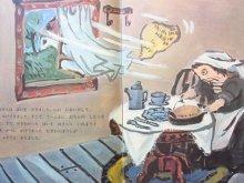他の写真1: 【こどものとも】井上洋介「だれかがぱいをたべにきた」1984年