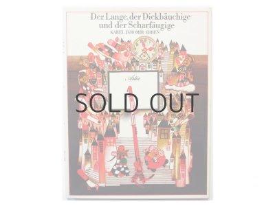 画像1: 【チェコの絵本】クヴィエタ・パツォウスカー「Der Lange, der Dickbauchige und der Scharfaugige」1979年
