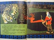他の写真1: 【ロシアの絵本】ゲンナジー・パヴリーシン「Мэргэн и его друзья」1976年