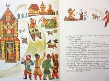 他の写真2: 【ロシアの絵本】タチヤーナ・コリュシェヴァ「По щучьему велению」1968年