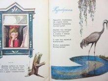 他の写真3: 【ロシアの絵本】ボリス・マルケヴィチ「Не мешайте мне трудиться」1974年