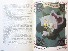 他の写真2: 【ロシアの絵本】ラーゲルレーヴ/ブラートフ&ワシーリエフ「Чудесное путешествие Нильса с дикими гусями」1978年 ※ニルスのふしぎな旅