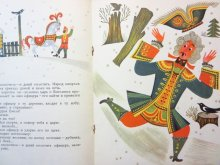 他の写真3: 【ロシアの絵本】タチヤーナ・コリュシェヴァ「По щучьему велению」1968年
