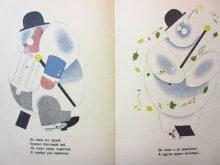 他の写真3: 【ロシアの絵本】マルシャーク/ウラジミル・レーベデフ「мороженое」1975年