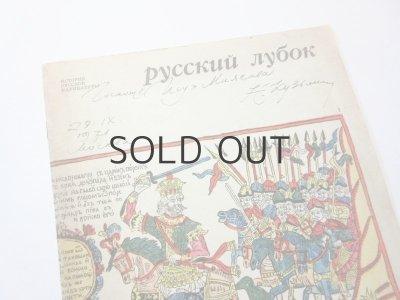 画像2: 【ロシアの絵本】ヴィタリー・スタツィンスキー編「Русский лубок」1970年 ※ルボークの本