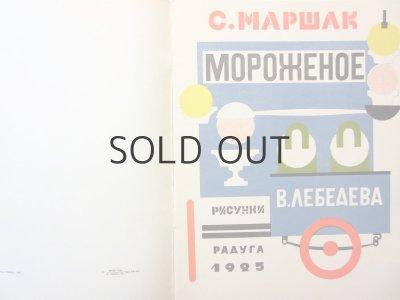 画像3: 【ロシアの絵本】マルシャーク/ウラジミル・レーベデフ「мороженое」1975年