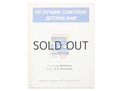 画像1: 【ロシアの絵本】マルシャーク/ウラジミル・レーベデフ「мороженое」1975年
