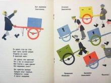 他の写真2: 【ロシアの絵本】マルシャーク/ウラジミル・レーベデフ「мороженое」1975年