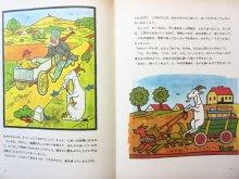 他の写真1: 【チェコの絵本】ヨゼフ・ラダ「森と牧場のものがたり」1980年