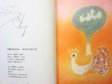 他の写真1: 【チェコの絵本】フランチシェック・ハラス/オタ・ヤネチェク「おやすみなさいのうた」1979年