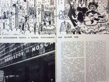 他の写真3: 【ロシアの絵本】セルゲイ・オブラスツォフ「ТЕАТР КУКОЛ」1970年
