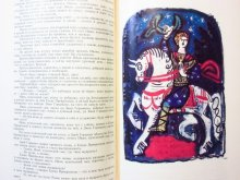 他の写真3: 【ロシアの絵本】タチヤーナ・マーブリナ「Народные русские сказки」1977年