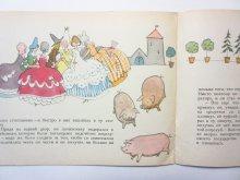 他の写真3: 【ロシアの絵本】アンデルセン/ココーリン「Свинопас」1972年