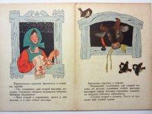 他の写真2: 【ロシアの絵本】ブラートフ&ワシーリエフ「ПЕТУШОК И БОБОВОЕ ЗЕРНЫШКО」1971年
