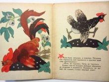 他の写真1: 【ロシアの絵本】ブラートフ&ワシーリエフ「ПЕТУШОК И БОБОВОЕ ЗЕРНЫШКО」1971年