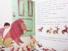 他の写真1: ロジャー・デュボアザン「うさぎがいっぱい ごきげんなライオン」1979年