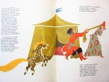 他の写真3: 【ロシアの絵本】エルショフ/アンドレーヴィチ&マルケヴィチ「Конек-горбунок」1968年